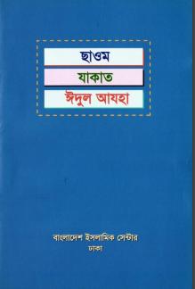 ছাওম যাকাত ঈদুল আযহা -প্রকাশনীঃ বাংলাদেশ ইসলামিক সেন্টার